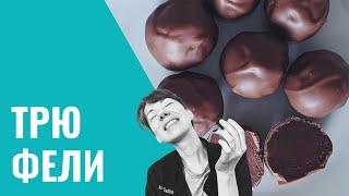 Шоколадный Курс. Урок 3. ТРЮФЕЛИ