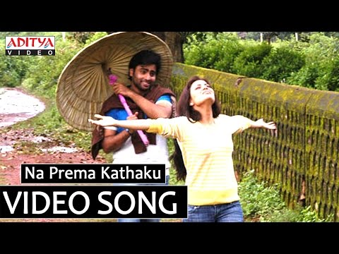 Na Prema Kathaku Full Video Song || Solo Movie Full Video Songs || Nara Rohith,Nisha Aggarwal