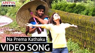Na Prema Kathaku Full Video Song - Solo Video Songs - Nara Rohith,Nisha Aggarwal