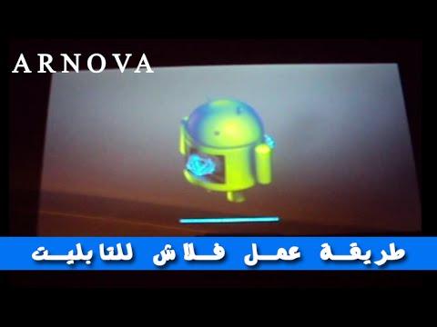 ح 134 : حصريا طريقة عمل فلاش لتابليت Arnova 10d 3G