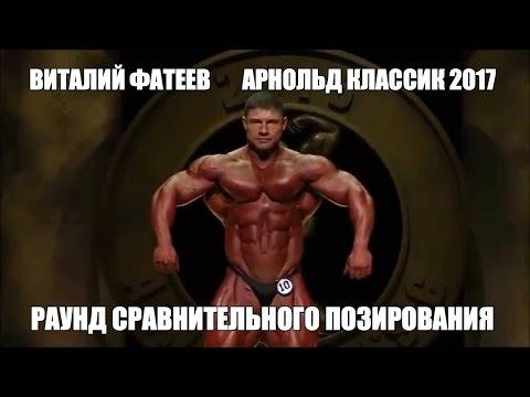 Виталий Фатеев в СРАВНИТЕЛЬНОМ ПОЗИРОВАНИИ на Арнольд Классик 2017г