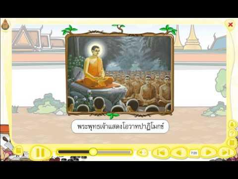 สื่อการเรียนรู้วิชาสังคมศึกษาฯ ชั้น ป.1 เรื่อง วันสำคัญทางพระพุทธศาสนา