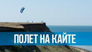 Полет на кайте в Крыму