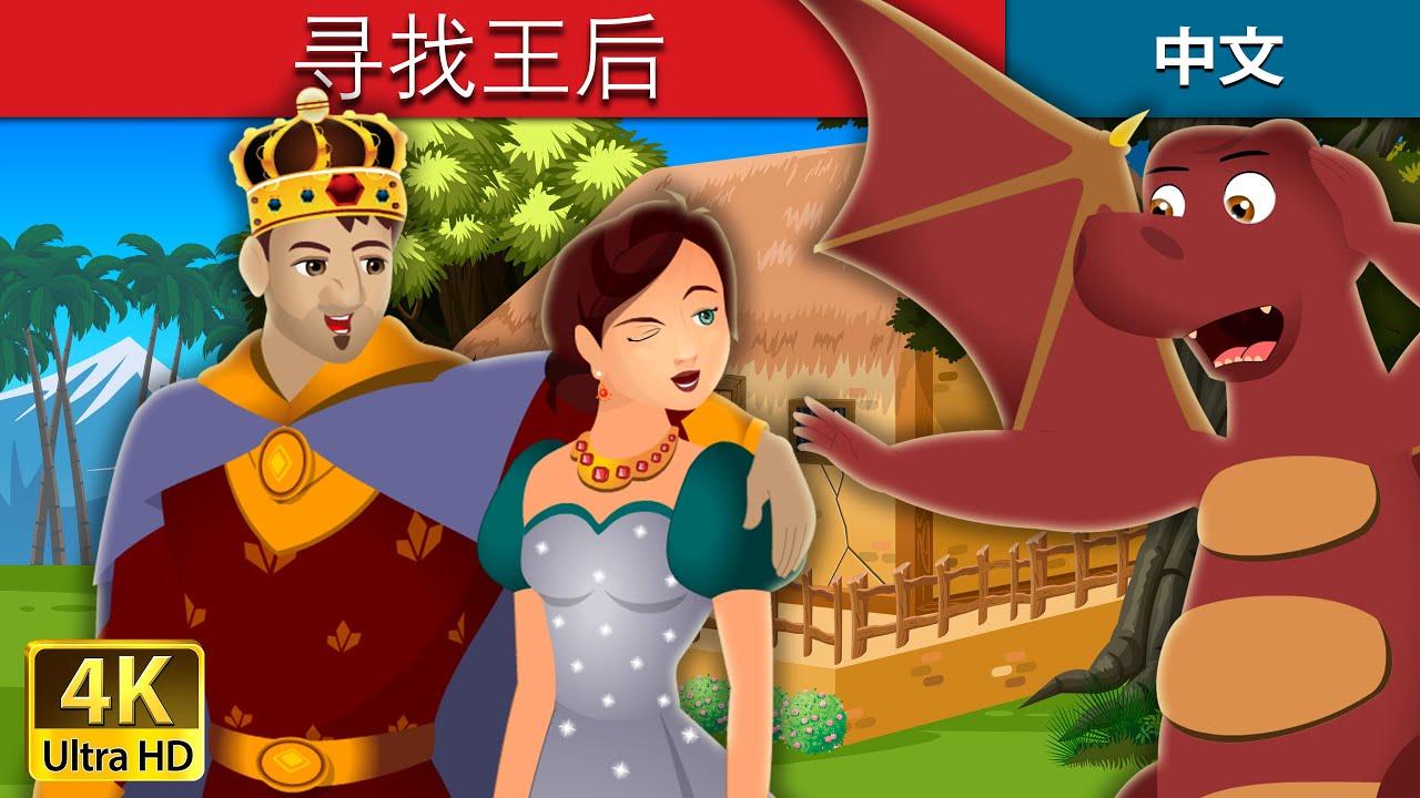 寻找王后 | Find Me a Queen Story | 睡前故事 | 中文童話