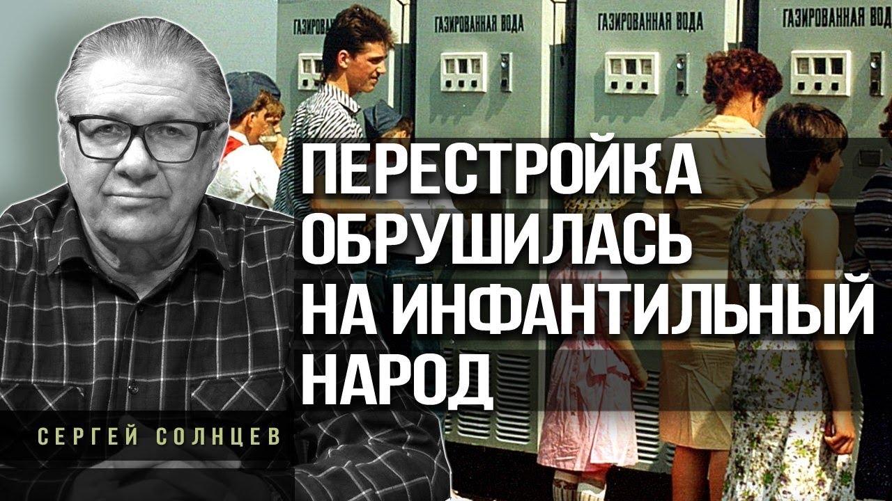 Распад СССР: Перестройка обрушилась на инфантильный народ