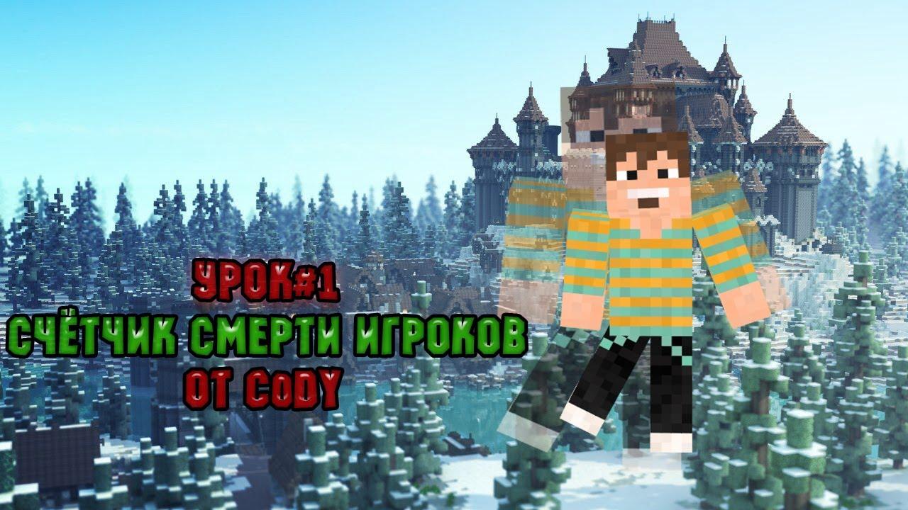 Как сделать счетчик смертей в minecraft