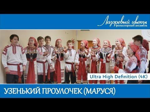 Узенький проулочек / Маруся (Лазоревый цвет, старшая группа)