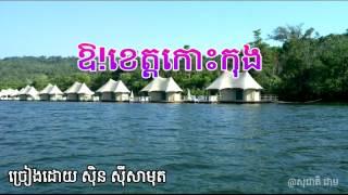 ឱ!ខេត្តកោះកុង, Orh Khet Koh Kong, Sinn Sisamuth