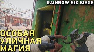 Rainbow Six Siege - Особая уличная магия