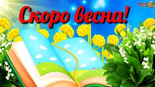 Давай Перевернем Зимы Страницу! С Добрым Утром и Хорошего Дня. Музыкальное видео с пожеланиями.