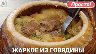 Жаркое в Горшочках из Говядины | Beef Stew Recipe | Вадим Кофеварофф