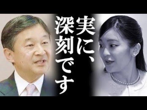 皇太子さまが現在,眞子さまの結婚より危惧されている実情に涙が止まらない…