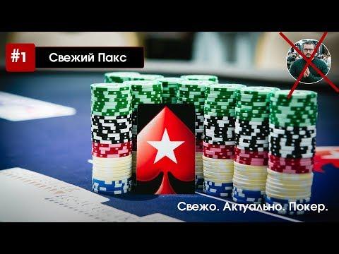 #1 Свежий Пакс. Перед началом Европейского Покерного Тура в Сочи