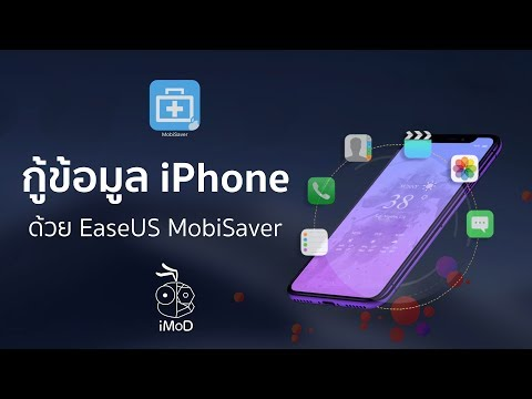 รีวิว EaseUS MobiSaver กู้ข้อมูล iPhone iPad ดึงไฟล์ iTunes Backup ได้