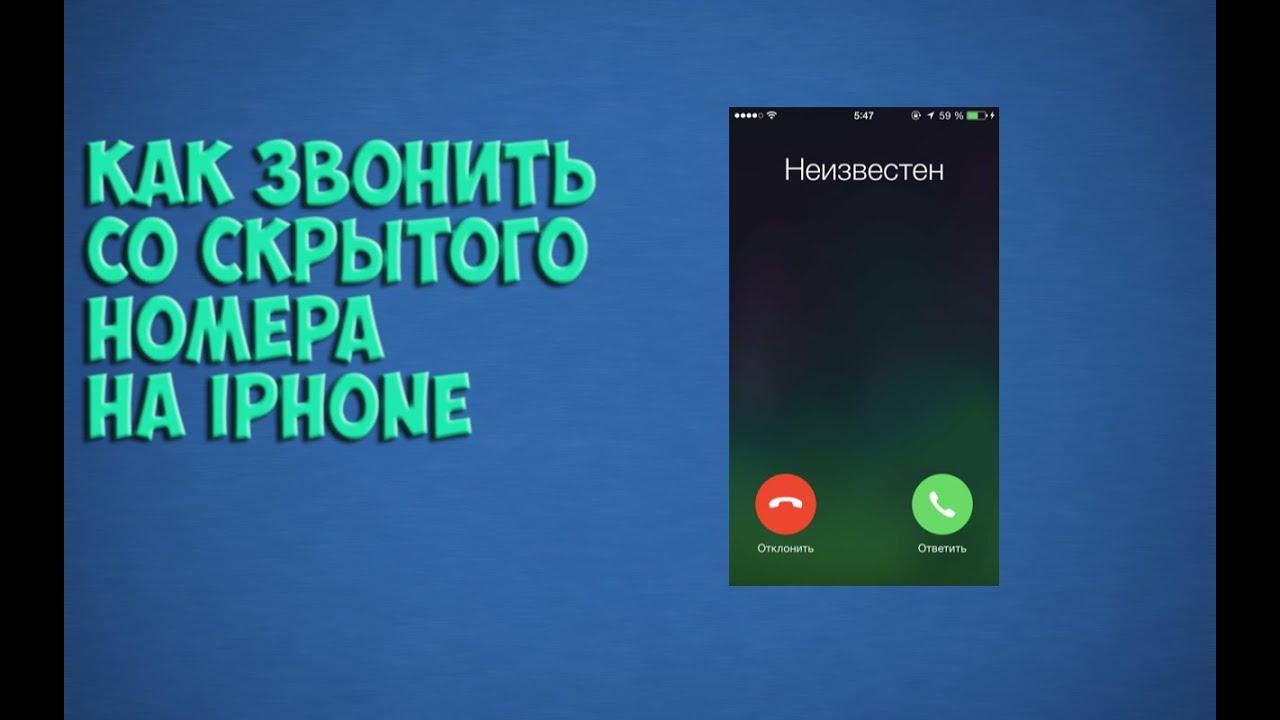 HackedSim. Звонок с любого номера вымысел или реальность
