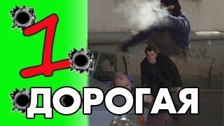 Сериал,фильм ДОРОГАЯ 1 серия. Криминал,детектив 2013