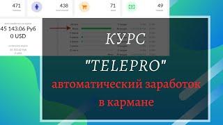 Курс TelePRO - АВТОМАТИЧЕСКИЙ ЗАРАБОТОК В КАРМАНЕ. Обзор. Заработок в телеграм