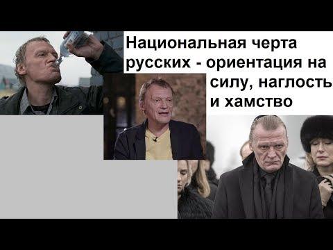 Национальная черта русских: