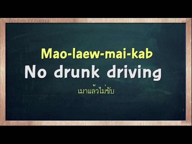 THAI TIME EP.310 Learn to speak thai, read thai, write thai Thai lesson