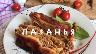 Лазанья. Классический рецепт лазаньи с говяжьим фаршем