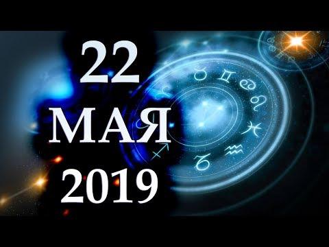 ГОРОСКОП НА 22 МАЯ 2019 ГОДА