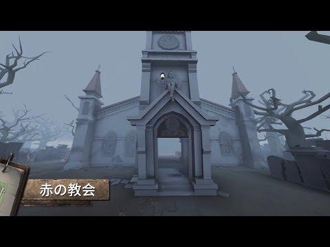 第 五 人格 赤 の 教会 【第五人格】スポーン位置をマスターしよう!赤の教会の初期位置を全...
