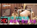 신체능력 만렙찍은 갓세정 Strong Sejeong