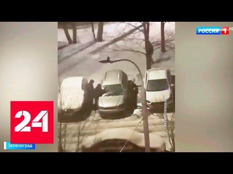 """""""Скучно было"""": школьники изуродовали около 20 автомобилей в Зеленограде - Россия 24"""