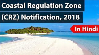 Coastal Regulation Zone Notification 2018, Why Indian Fishermen are against it? Current Affairs 2019