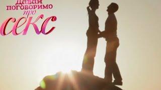 Основы разновозрастных отношений - Давай поговорим про СЕКС - 2 сезон 5 выпуск