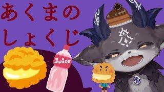[LIVE] あくまのしょくじ シュークリームどくぺ