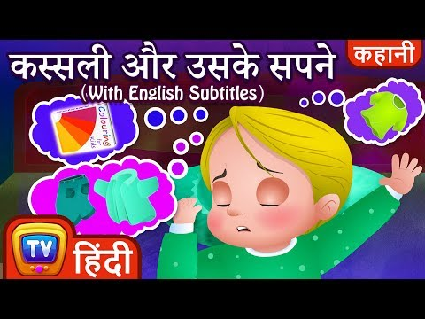 कस्सली और उसके सपने (Cussly's dream) - Hindi Kahaniya for Kids | Stories for Kids | ChuChu TV Hindi