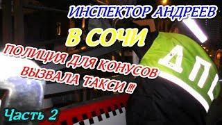 ''Инспектор Андреев в Сочи ! Финал Как асфальтируют пляжи и такси для элитных конусов от ИДПС !''