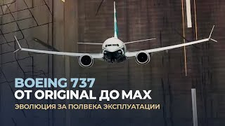 Эволюция Boeing 737 за полвека эксплуатации