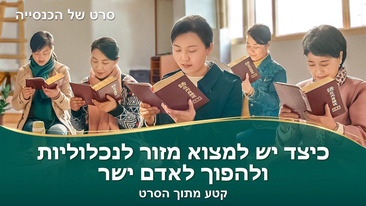 סרט משיחי | 'אנשי מלכות השמיים' קטע (2)