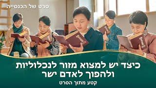סרט משיחי | 'אנשי מלכות השמיים' קטע (2) - כדי למצוא מזור לנכלוליות ולהפוך לאדם ישר שמביא שמחה לאלוהים