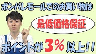 【ポンパレモール】いつものショッピングが超お得に!インカムポイントと併せて最大8%分のポイントが貯まる!? ~メリメロプラザ~