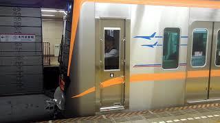 京成3100形発車