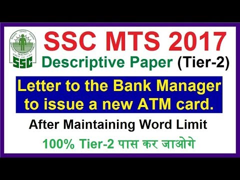 Ssc mts 2017 letter to the bank manager to issue a new atm card ssc mts 2017 letter to the bank manager to issue a new atm card descriptive paper tier 2 altavistaventures Choice Image