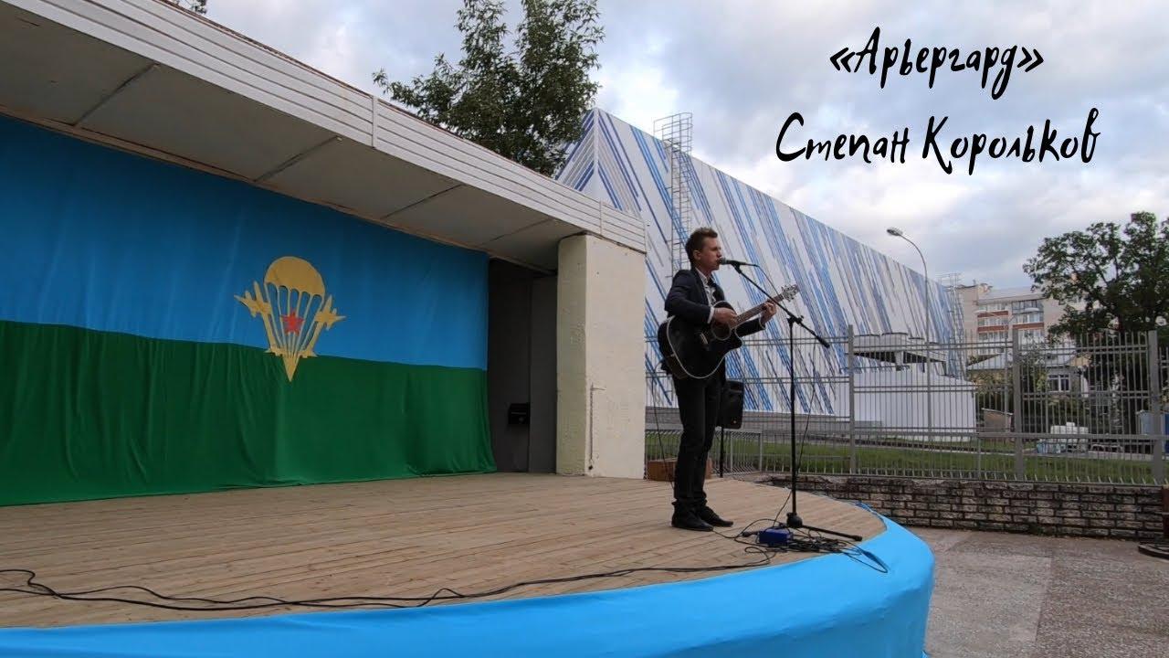 «Арьергард» / Степан Корольков (концерт в День ВДВ)
