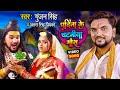 Funny #Video   पुदीना के चटनिया गौरा   #Gunjan Singh   #Antra Singh Priyanka   Bolbam Song 2021