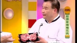 料理美食王_結頭菜燒梅花肉_駱進漢.