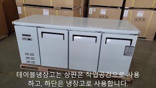 업소용 테이블냉장고 1800 올스텐 올냉장 키스템 KD…