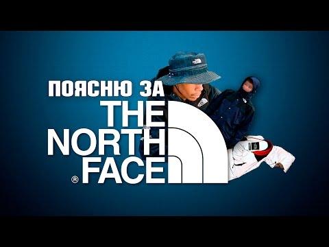 Поясню за The North Face !