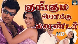 Kungumapottu Gounder Full Movie HD | நக்கல் மன்னனின் நகைச்சுவை திரைப்படம் | குங்குமப்பொட்டு கவுண்டர்