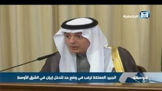 الجبير: المملكة ترغب في وضع حد لتدخل إيران في الشرق الأوسط