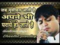 Sheetal pandey best bhajan apne bhi paraye ho jate hai