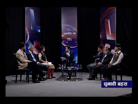 काठमाण्डौ महानगरपालिका मेयर उम्मेदवारहरु के भन्छन् ? Kathmandu Mayor Candidates in TOUGH talk