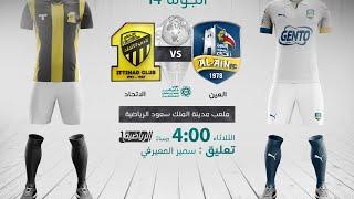 مباشر القناة الرياضية السعودية | العين VS الاتحاد (الجولة الـ14)