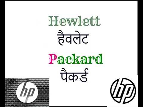 HP का पूर्ण रूप | what is the full form of hp ? - YouTube